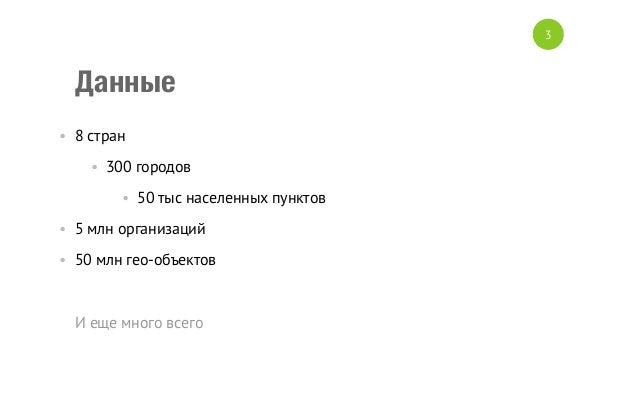 «Путь от монолита на PHP к микросервисам на Scala» – Денис Иванов, 2ГИС  Slide 3