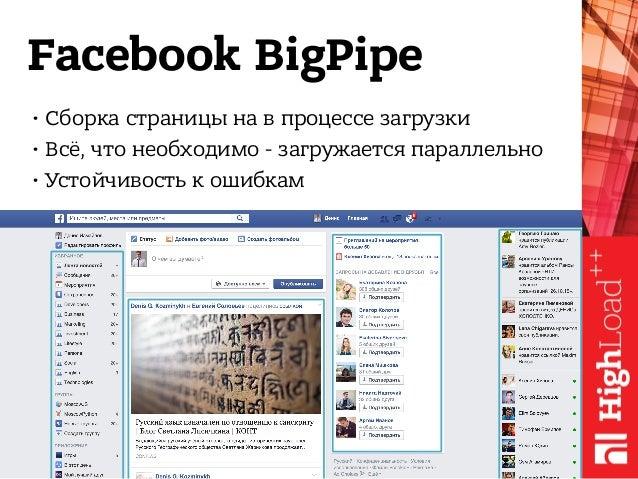 Facebook BigPipe • Сборка страницы на в процессе загрузки • Всё, что необходимо - загружается параллельно • Устойчивость к...