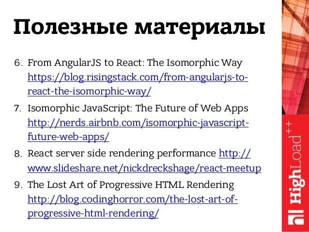 Полезные материалы 6. From AngularJS to React: The Isomorphic Way https://blog.risingstack.com/from-angularjs-to- react-th...