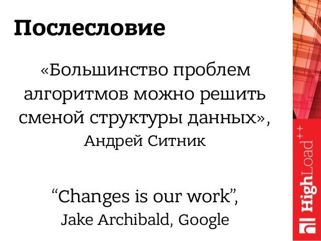 """Послесловие «Большинство проблем алгоритмов можно решить сменой структуры данных», Андрей Ситник """"Changes is our work"""", J..."""