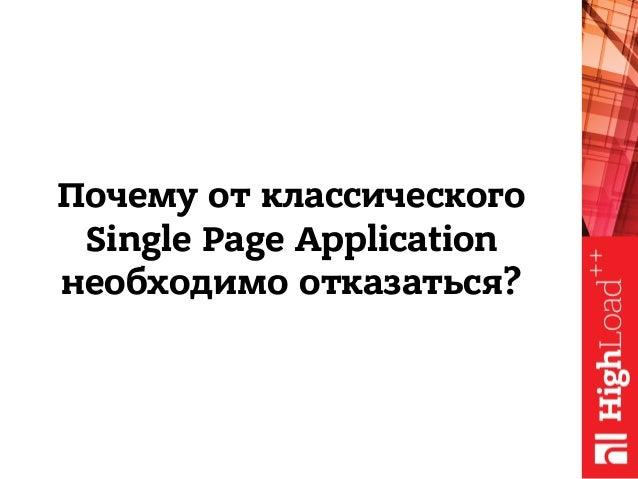 Почему от классического Single Page Application необходимо отказаться?