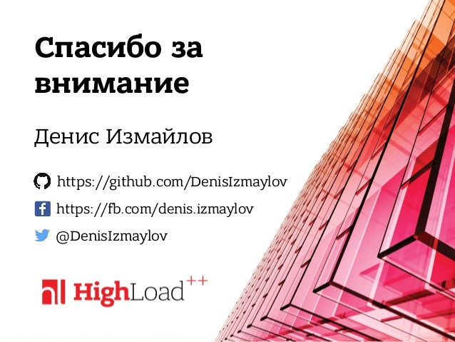 Спасибо за внимание Денис Измайлов @DenisIzmaylov https://github.com/DenisIzmaylov https://fb.com/denis.izmaylov