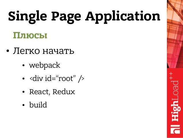 "Single Page Application Плюсы • Легко начать • webpack • <div id=""root"" /> • React, Redux • build"