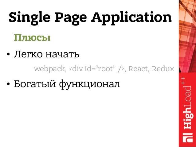 "Single Page Application Плюсы • Легко начать • Богатый функционал webpack, <div id=""root"" />, React, Redux"