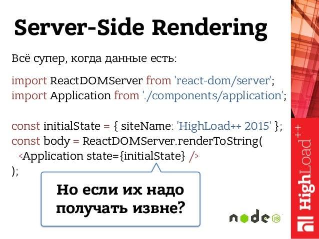 Server-Side Rendering Всё супер, когда данные есть: import ReactDOMServer from 'react-dom/server'; import Application fro...