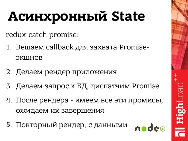 Асинхронный State redux-catch-promise: 1. Вешаем callback для захвата Promise- экшнов 2. Делаем рендер приложения 3. Делае...