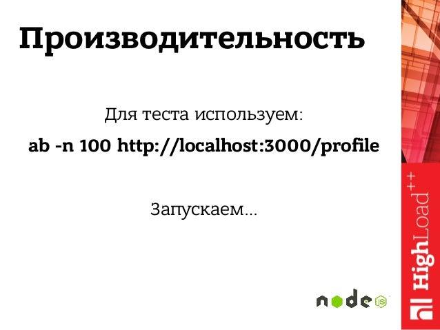Производительность Для теста используем: ab -n 100 http://localhost:3000/profile Запускаем…