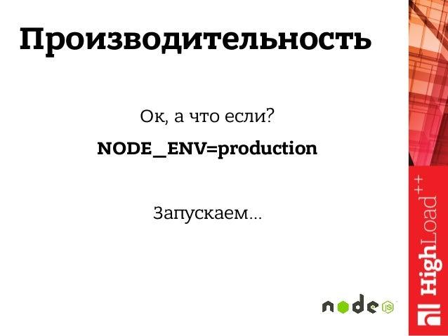 Производительность Ок, а что если? NODE_ENV=production Запускаем…