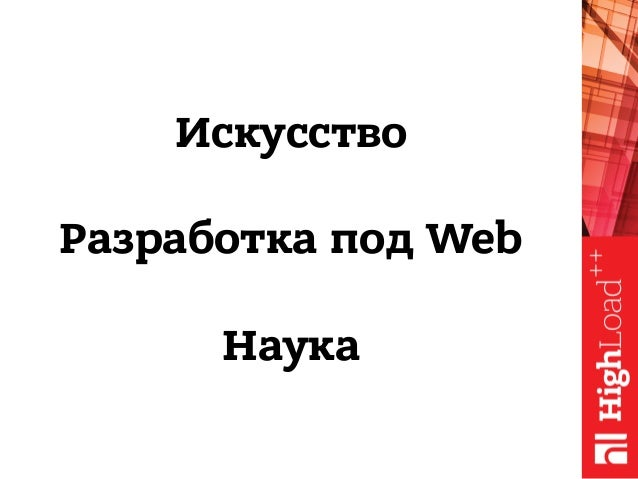 Искусство Разработка под Web  Наука