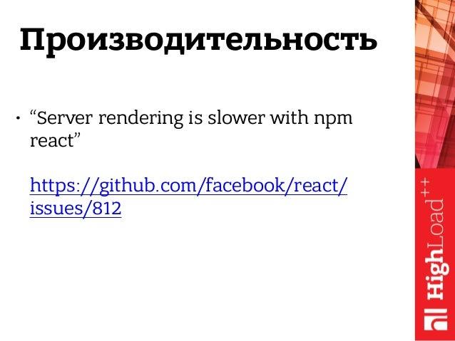 "Производительность • ""Server rendering is slower with npm react""  https://github.com/facebook/react/ issues/812"