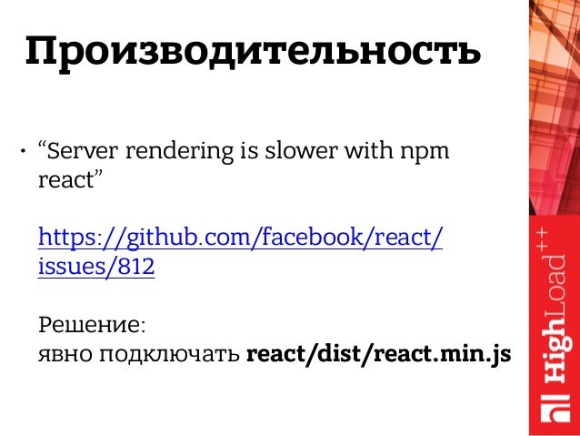 "Производительность • ""Server rendering is slower with npm react""  https://github.com/facebook/react/ issues/812  Решен..."