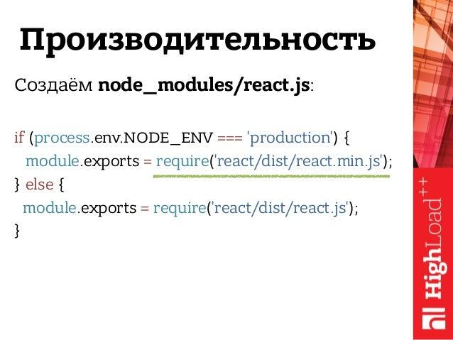 Производительность Создаём node_modules/react.js:  if (process.env.NODE_ENV === 'production') { module.exports = require...