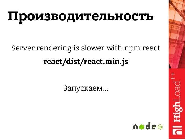 Производительность Server rendering is slower with npm react react/dist/react.min.js Запускаем…
