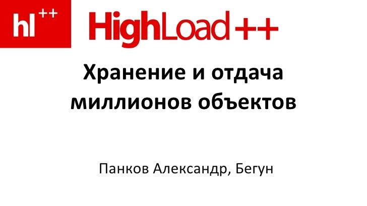 Хранение и отдача миллионов объектов Панков Александр, Бегун