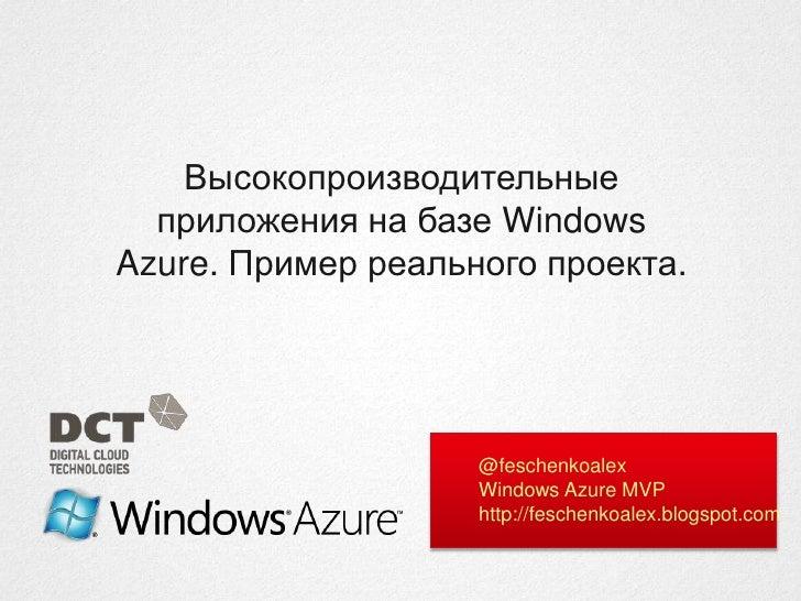 Высокопроизводительные  приложения на базе WindowsAzure. Пример реального проекта.                    @feschenkoalex      ...