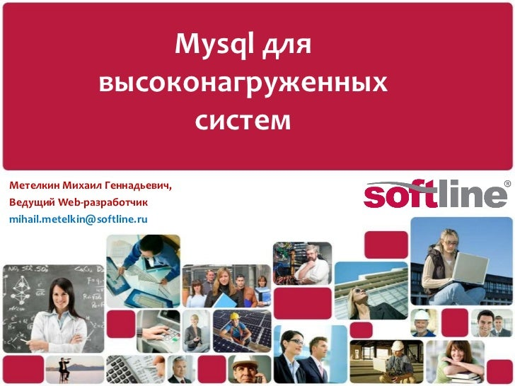Mysql  для высоконагруженных систем Метелкин Михаил Геннадьевич, Ведущий  Web- разработчик [email_address]