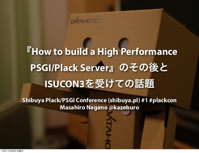 『How to build a High Performance PSGI/Plack Server』のその後と ISUCON3を受けての話題 Shibuya Plack/PSGI Conference (shibuya.pl) #1 #pla...