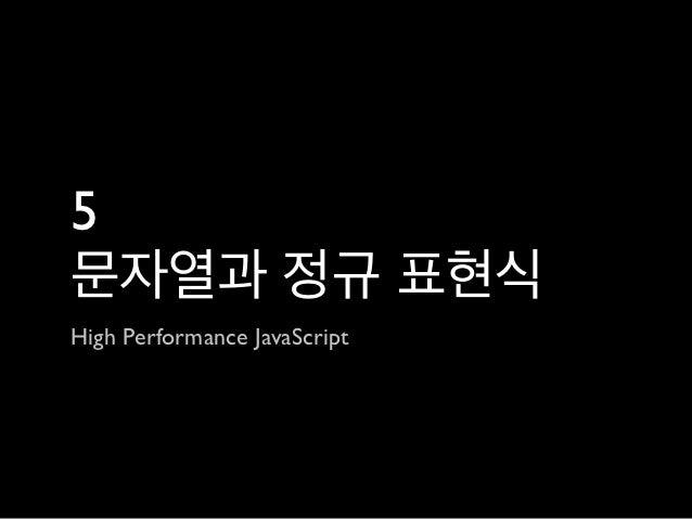 5문자열과 정규 표현식High Performance JavaScript
