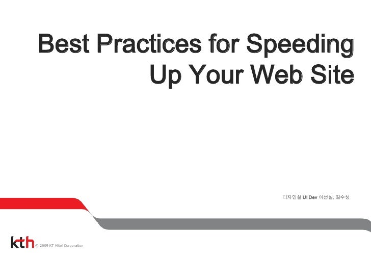 Best Practices for Speeding Up Your Web Site <br />디자인실UI Dev 이선실, 김수성<br />