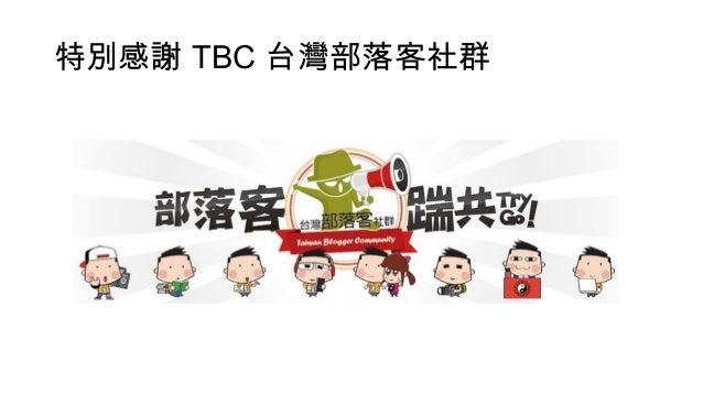 特別感謝 TBC 台灣部落客社群