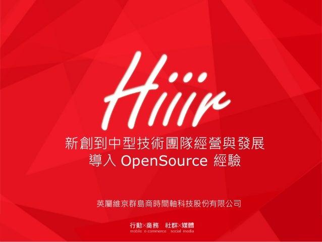 新創到中型技術團隊經營與發展 導入 OpenSource 經驗 英屬維京群島商時間軸科技股份有限公司