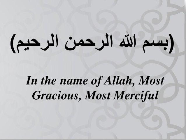 )بسم الله الرحمن الرحيم)  In the name of Allah, Most  Gracious, Most Merciful