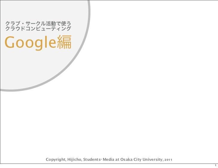 Google    Copyright, Hijicho, Students' Media at Osaka City University, 2011                                              ...