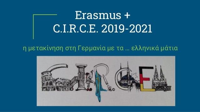 Erasmus + C.I.R.C.E. 2019-2021 η μετακίνηση στη Γερμανία με τα … ελληνικά μάτια