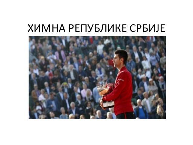 ХИМНА РЕПУБЛИКЕ СРБИЈЕ