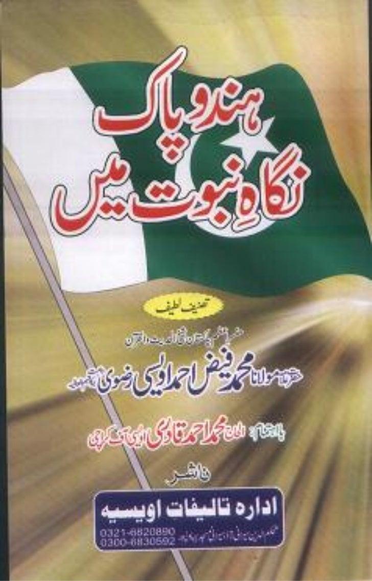 Hind wa-pak-nigah-e-nabuwat-mein