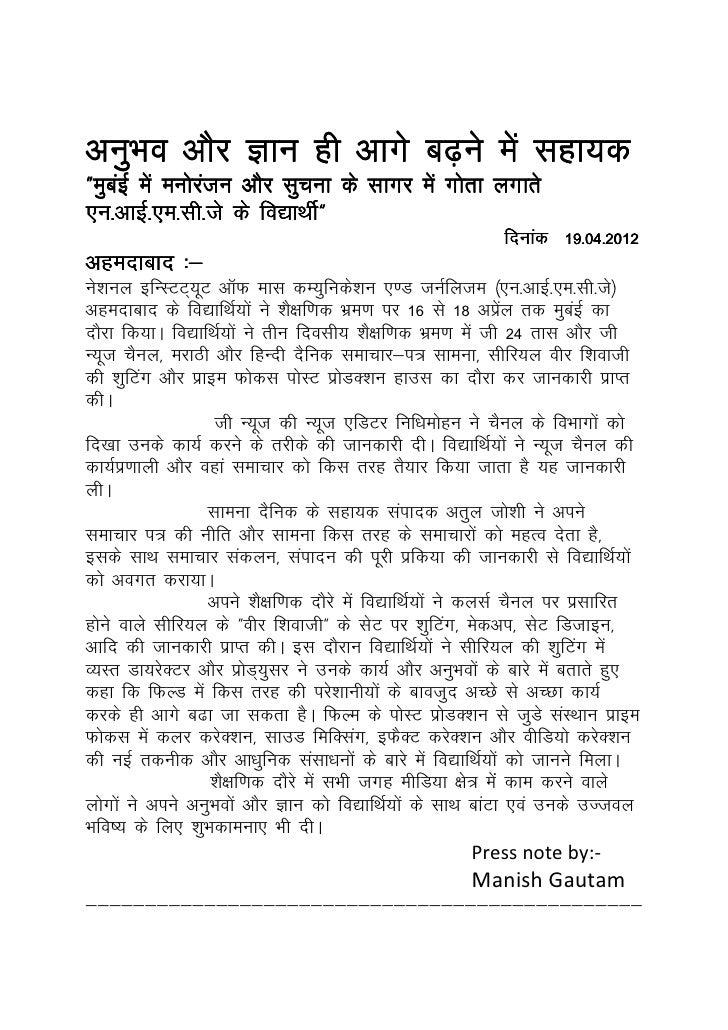 Mumbai Educational Tour - Hindi Press Note