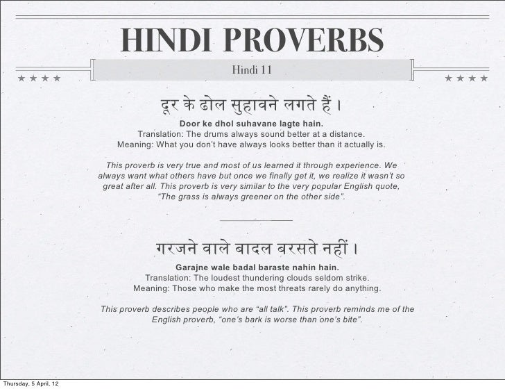 I don talk much meaning in hindi