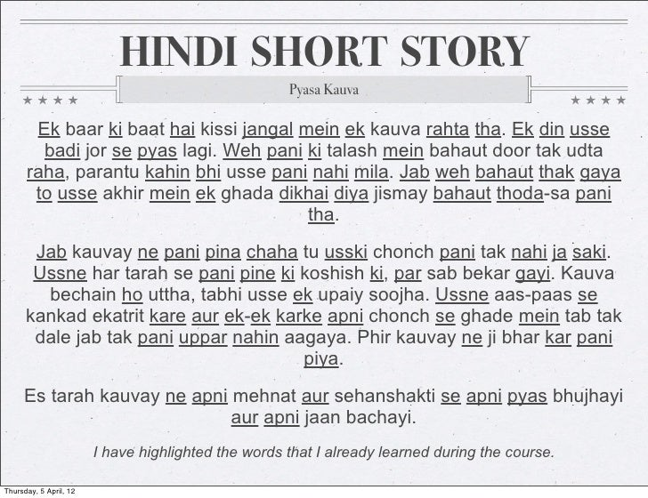 Short Moral Story In English For Class 10 - 10 short stories
