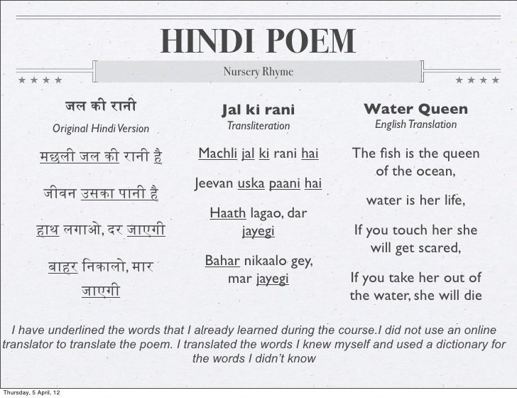 Worksheets Water Poems That Rhyme hindi poem nursery rhyme jal ki rani water queen original version transliteratio