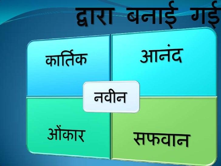 Water In Hindi Slide 2