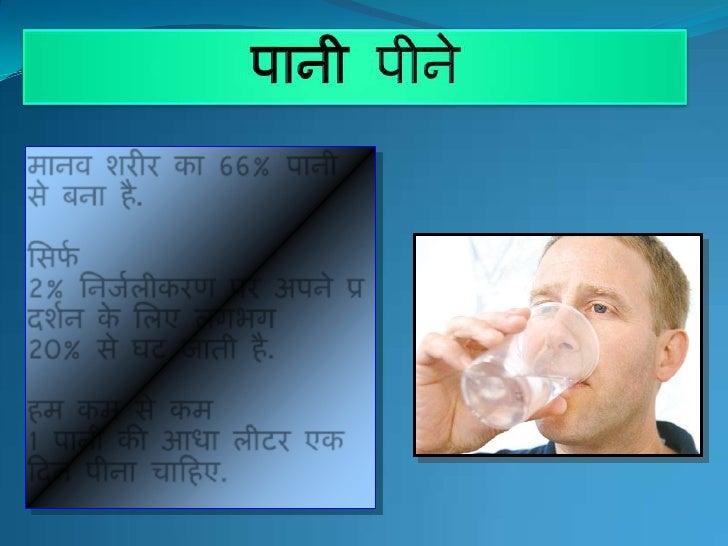 Water In Hindi Slide 3