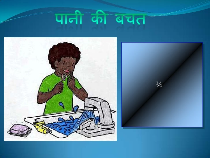 jal sanrakshan hindi Click for hindi type download - jal sanrakshan rajsamand001 photos albums images gurudev images mata ji images gayatri images sadvakya hindi images.