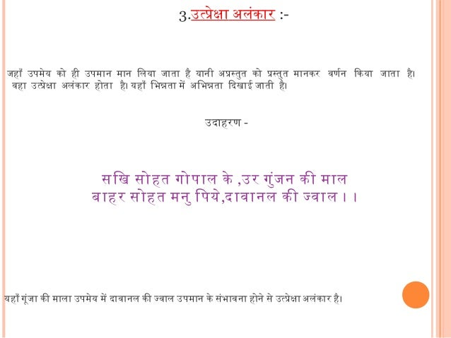 Hindi project alankar for Beds meaning in hindi