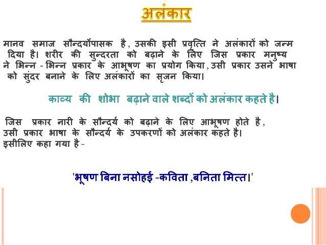 Hindi Project - Alankar Slide 3
