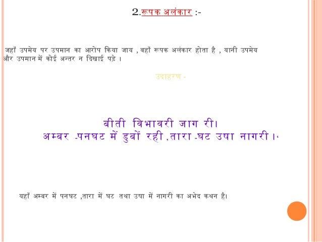 hindi essay on sanyukt parivar