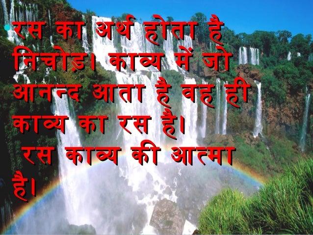 Hindi रस Slide 2