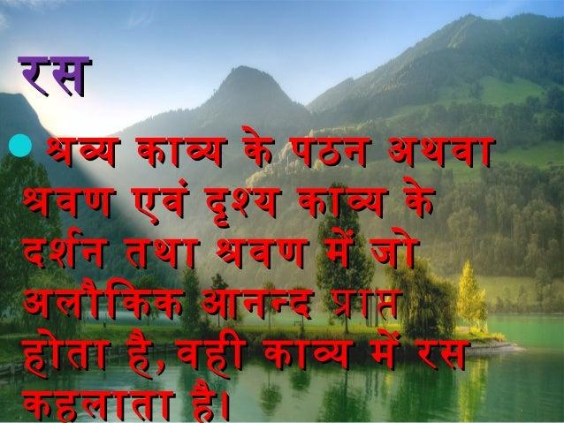 Hindi रस Slide 3