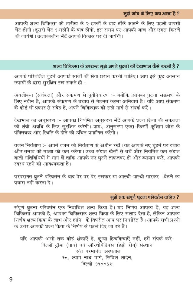 Knee replacement surgery Guide(Hindi) - FAQ Answered by India's best …