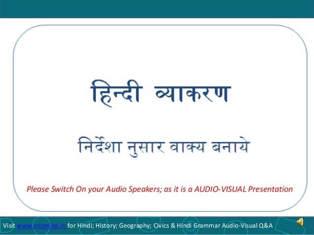 icse class x hindi grammar nirdeshanusar vakya banaye. Black Bedroom Furniture Sets. Home Design Ideas