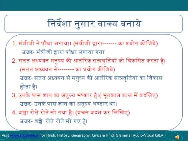 Download Hindi Grammar Book For Class 10 service clair rivaldo tokio
