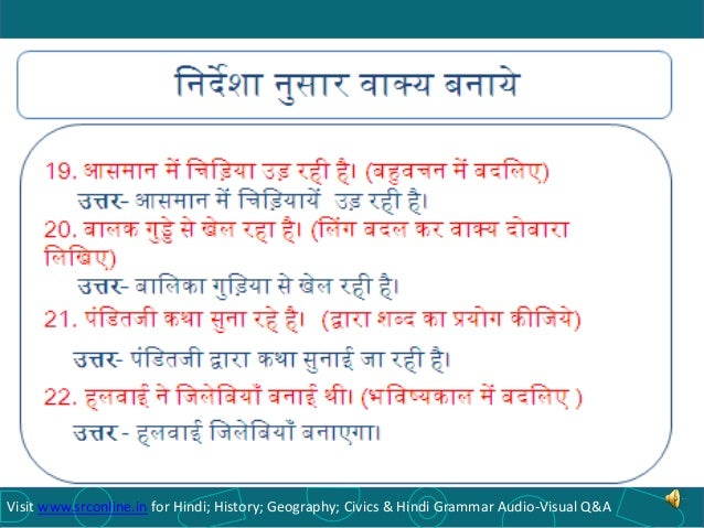 hindi grammar worksheet for class 10 example worksheet solving. Black Bedroom Furniture Sets. Home Design Ideas