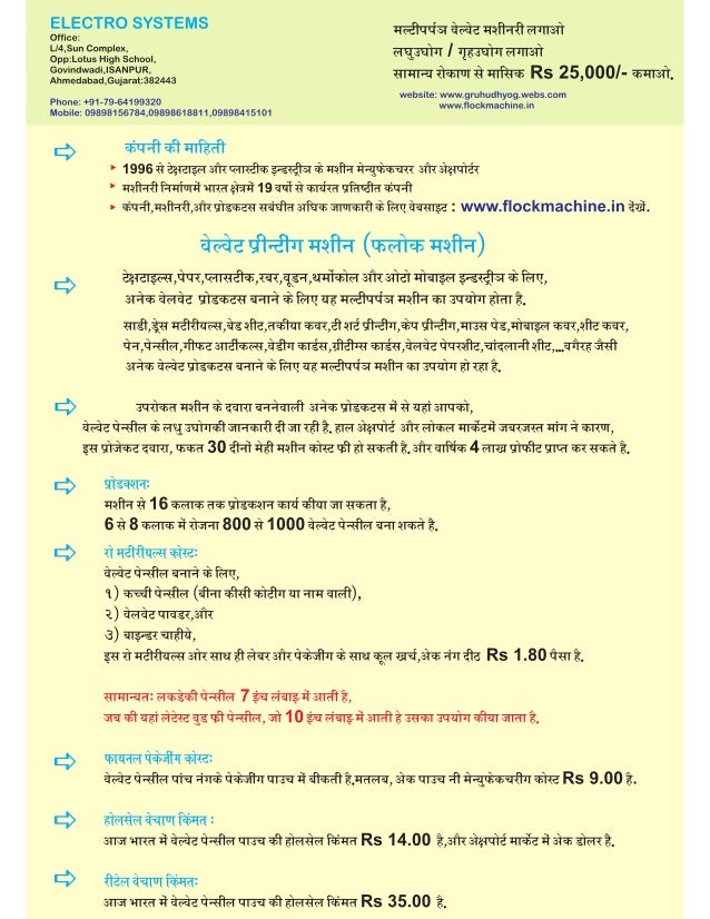 New Business ideas in gujarat with low investment-start New business …