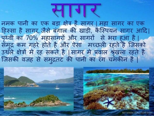 Hindi Sagar Vs Mahasagar - Mahasagar name