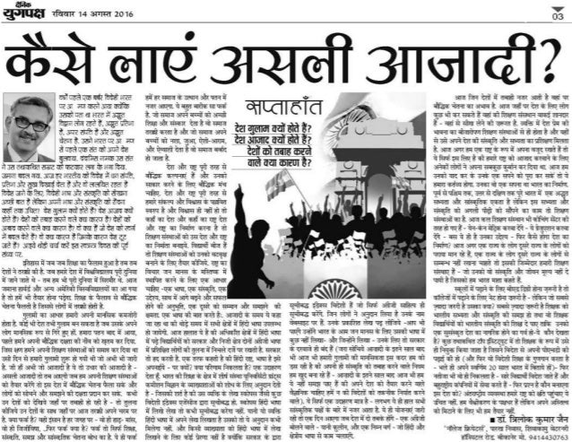 Hindi article on indian independence day for true freedom swarajya and liberty