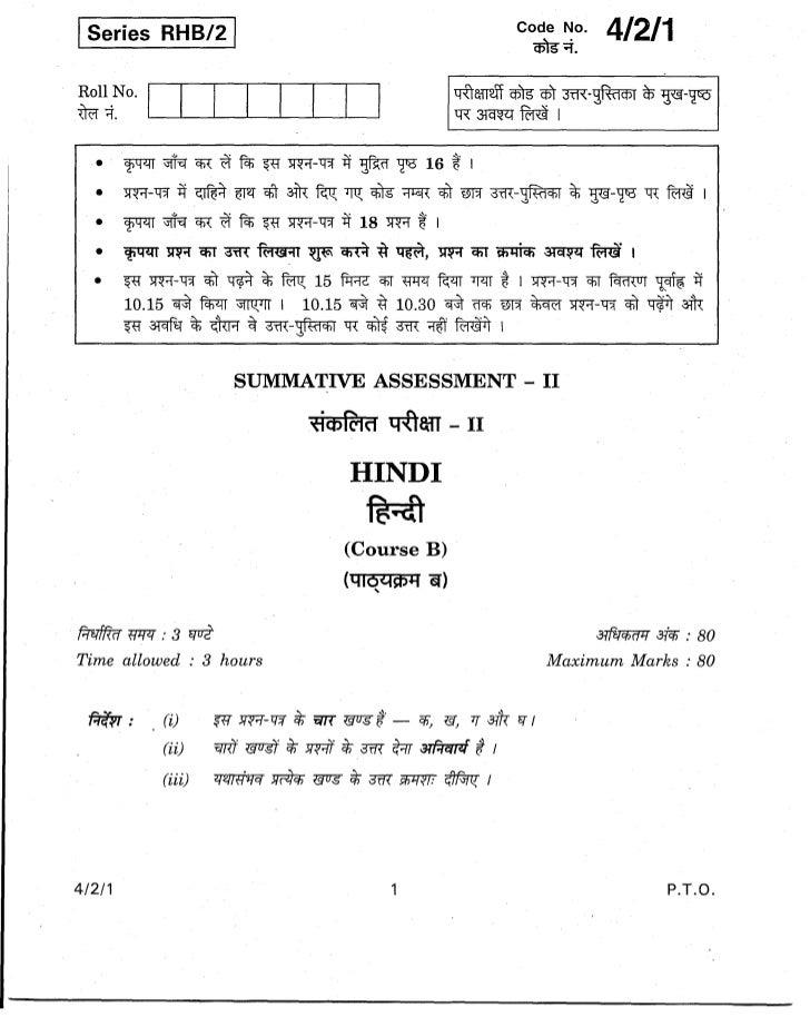 Hindi course b